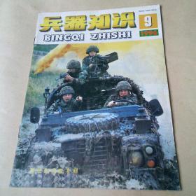 兵器知识1996.09