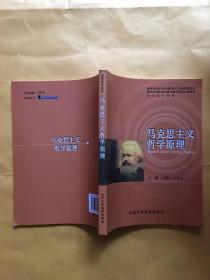 高职高专教材:马克思主义哲学原理