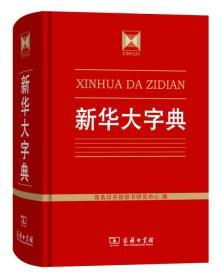 新华大字典(精装)