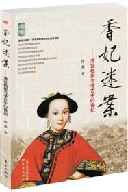 香妃迷案:清宮檔案與考古中的香妃
