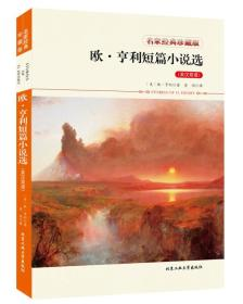 欧·亨利短篇小说选(英汉双语)