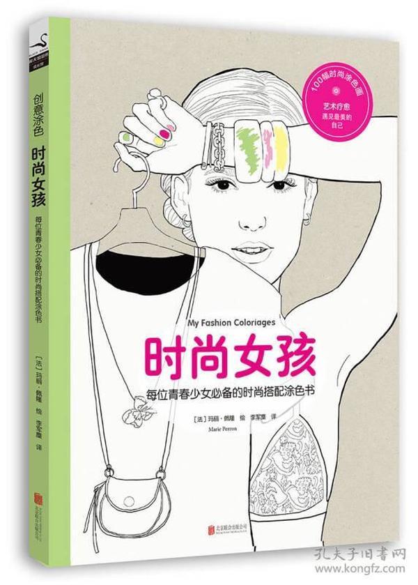 创意涂色·时尚女孩:每位青春少女必备的时尚搭配涂色书
