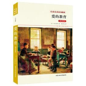 爱的教育:英汉双语