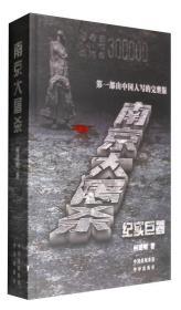 2019年教育部 南京大屠杀