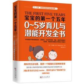 宝宝的第一个五年:0~5岁育儿与潜能开发全书