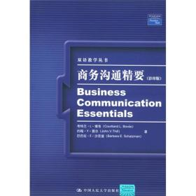 商务沟通精要(影印版)博韦 9787300068992