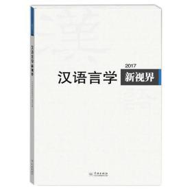 汉语言学新视界:2017 (总第2期)