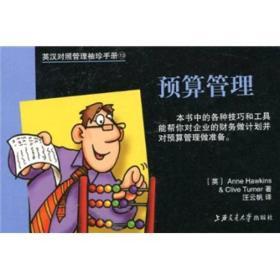 英汉对照管理袖珍手册:预算管理