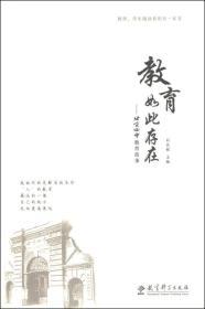 教育如此存在:北京四中教育故事