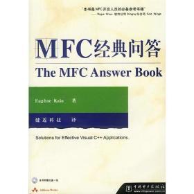 MFC經典問答