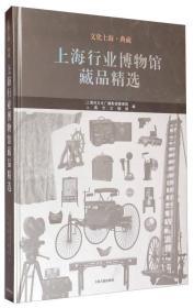 上海行业博物馆藏品精选