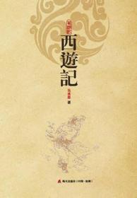 西游记(第二版)