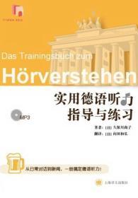 实用德语听力指导与练习
