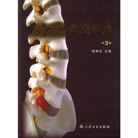 腰椎间盘实出症(第3版)