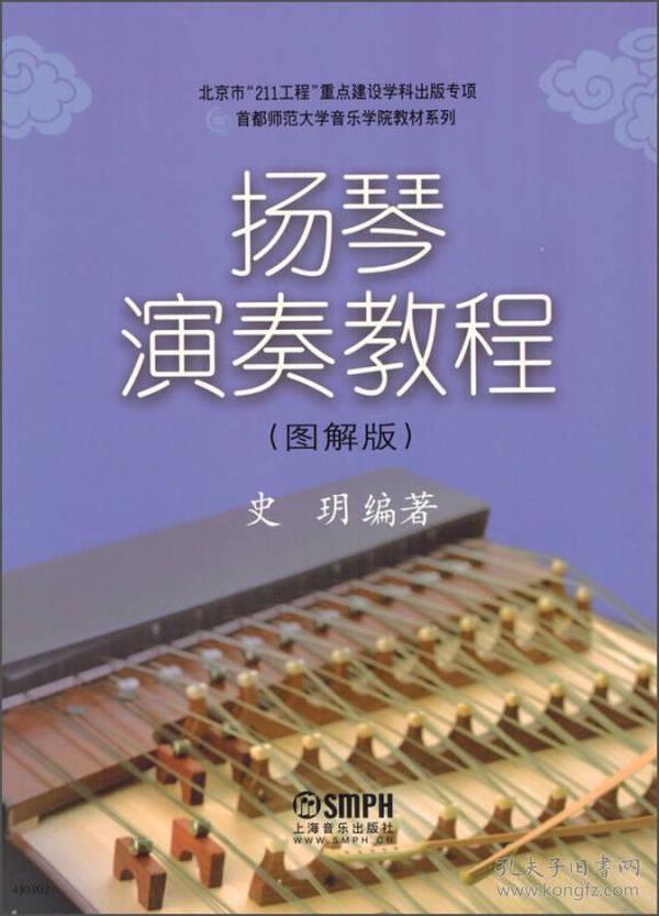 扬琴演奏教程(图解版)