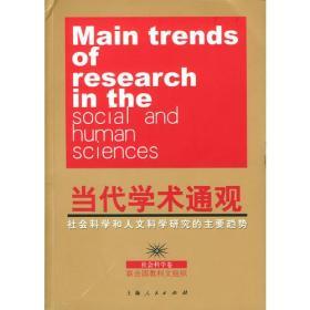 当代学术通观:社会科学和人文科学研究的主要趋势(全三册)(社会、人文科(上下)科学卷)