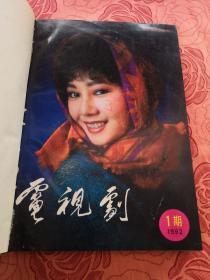 电视剧 1992年1--6期 双月刊