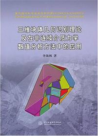 三维块体几何识别理论及在非连续介质力学数值分析方法中的应用