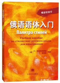 俄语轻松学:俄语语体入门