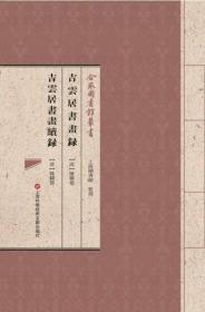 合众图书馆丛书:吉云居书画录·吉云居书画续录