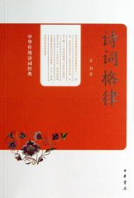 中华传统诗词经典:诗词格律