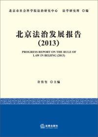 北京法治发展报告(2013)