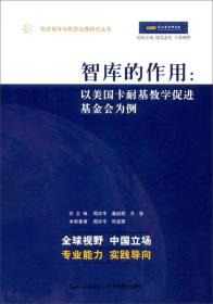 教育智库与教育治理研究丛书--智库的作用:以美国卡耐基教学促进基金会为例