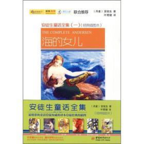安徒生童话全集1:海的女儿(经典插图本)