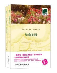 双语译林 壹力文库:秘密花园