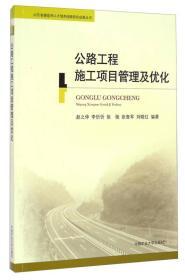 山东省建造师人才培养战略研究成果丛书:公路工程施工项目管理及优化