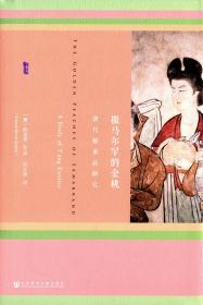 【精装】甲骨文丛书·撒马尔罕的金桃:唐代舶来品研究