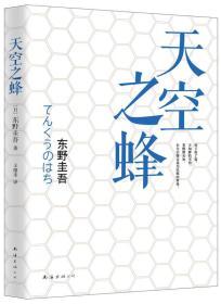 天空之蜂东野圭吾南海出版社
