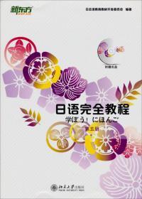 日语完全教程·第五册
