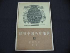 简明中国历史图册(3):封建社会 战国