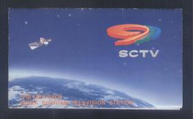 四川电视台 日历贺卡 1996年
