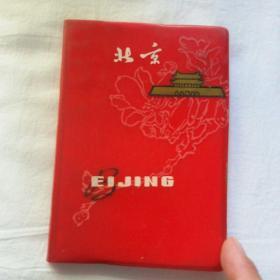 文革笔记本(北京