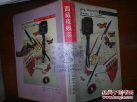 西藏夜蛾志 (16开精装本,带护封)