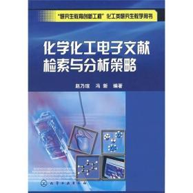 化学化工电子文献检索与分析策略