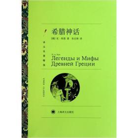 译文名著精选:希腊神话