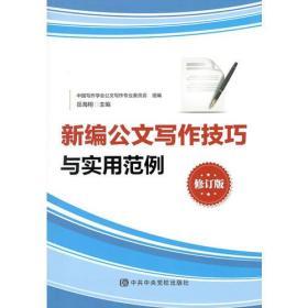新编公文写作技巧与实用范例(修订版)