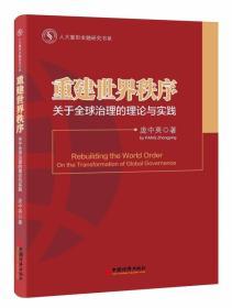 人大重阳金融研究书系·重建世界秩序:关于全球治理的理论与实践