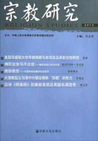 宗教研究(2013)