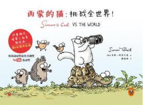 ★西蒙的猫:挑战全世界!【彩图版】