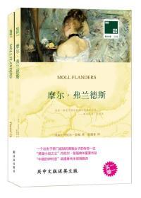 双语译林·壹力文库:摩尔·弗兰德斯
