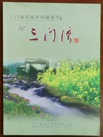 《三门湾》2013年第1期总第21期(三门县首届乡村旅游节特刊)