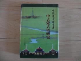 中古蒙古语研究