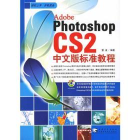 Adobe Photoshop CS2 中文版标准教程