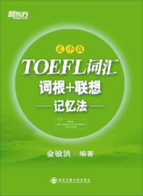 TOEFL词汇词根+联想记忆法(乱序版)    俞敏洪 西安交通大学出版社