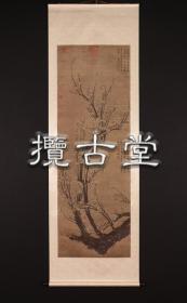 二玄社 元 王冕  南枝春早图  1984年   复制品  如同真迹  200.0 x 64.3 cm  品相如图