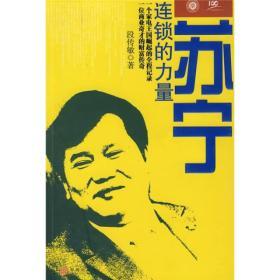 苏宁:连锁的力量